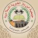 جمعية ابن باز الخيرية-قطاع غزة by New Line Tech