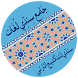 Jamai Sindhi Lughat by Sindhi Language Authority (Sindhi Computing Deptt)