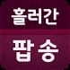 흘러간 팝송 by GoGo_Music
