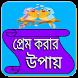 প্রেম করার উপায় by Bangla App Market