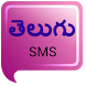 Telugu SMS by Mahiways Solutions Pvt Ltd
