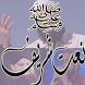naat sharif video by Shaheryar Naeem