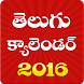 TELUGU CALENDAR 2016 SRBOOKS by SR Publications