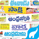 Telugu News Papers by Vikram Apps
