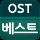 OST 명곡 베스트