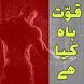 Quwwat-e-Bah Kya Hai ? by HBAR