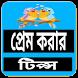 প্রেম করার টিপস ও উপায় by Bangla App Market