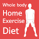 Home exercise diet pro(body) by 이두바끈