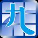 九方 輸入法v2 ( Q9 ) Q9v2 新版 by Q9 Tech ( QCode Chinese )