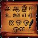 தமிழ் தாகம் by Smart Droidies
