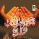 Esaal e sawab ka tariqa Urdu