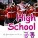 AE 고등학교 공통영어 교과서단어 by AutoEnglish