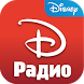 Радио Disney by Micro-IT Company Limited