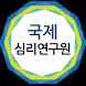 국제심리연구원 by onephyo
