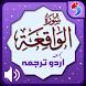 Surah Waqiah with Urdu + Audio by ImaginaryTech