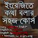 ইংরেজি শিখুন ব্যাটে বলে by Bangla App Lab
