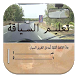 تعليم السياقة بالمغرب by RBVN