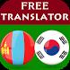 Mongolian Korean Translator