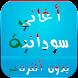 اغاني سودانية بدون انترنت by FirtSalDev2