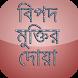 বিপদ মুক্তির দোয়া (bangla doa) by MR Soft BD