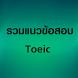 รวมแนวข้อสอบ Toeic Reading by Mazeroquiz