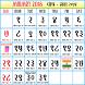 Hindi Calender 2018 by Vipulpatel808