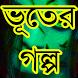 ভয়ংকর ভূতের গল্প by Holo