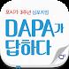 DAPA가답하다_부산 by (주)아이쿱