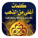 روائع الحكم (كل يوم حكمة) by kingapk