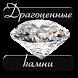 Драгоценные камни by Stanislav M-S
