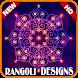Diwali Rangoli Design Home Pongal DIY Idea Offline by Ocean Grampus Apps