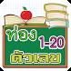 ท่องตัวเลข 1-20 by Thai Kid App