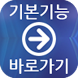 쇼핑몰 바로가기 샘플 1 - 기본 바로가기 숏컷 by MakeAPP