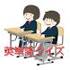 英単語クイズ by tukk