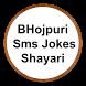 Bhojpuri Sms,jokes,shayari by MnTrend