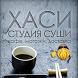 Хаси-студия суши by AppSeller.ru