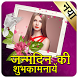 Hindi Birthday Photo Frames Shayari by ARIC Media