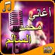 محمد السالم - أجمل الأغاني