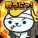 ねこねこ大戦争〜超ハマる白熱バトルゲーム〜 by Chronus C Inc.