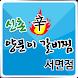 신촌 양푼이 갈비찜 - 서면점 by BARO corp.