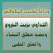 وداعاً لطبيب المقوقس by Amin-sheikho.com