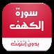 سورة الكهف بدون انترنت by soudni044