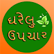 Gujarati Gharelu Upchar by Arush Group
