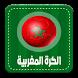 اخبار كرة القدم المغربية by Na3im