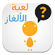 لعبة الألغاز by StoonApps