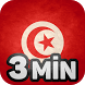 Learn Tunisian Arabic in 3 Min by 3-MIN-SOFTWARE