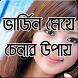 ভার্জিন মেয়ে চেনার উপায় by eDu-apps