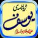 م. رمضان شكور by Islamic Kurdish App2.