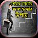 শেয়ার বাজারে সফল হওয়ার উপায় by Bengali Apps