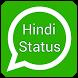 Hindi Whatsapp Status 2017 by amideveloper